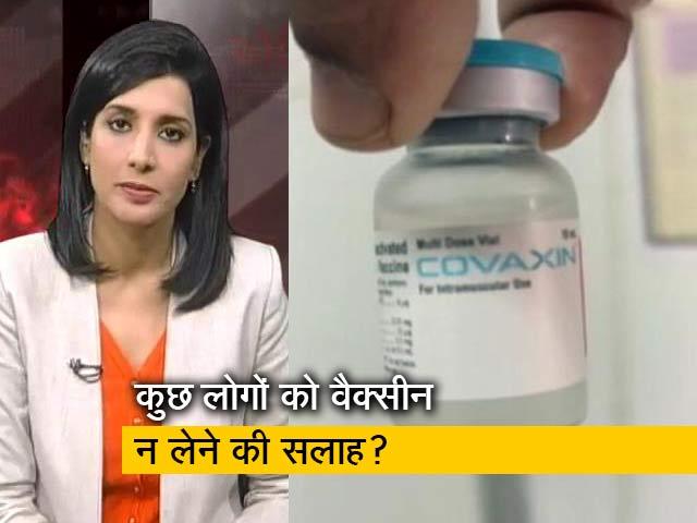 Videos : को-वैक्सीन: भारत सरकार और भारत बायोटेक में विरोधाभास क्यों?