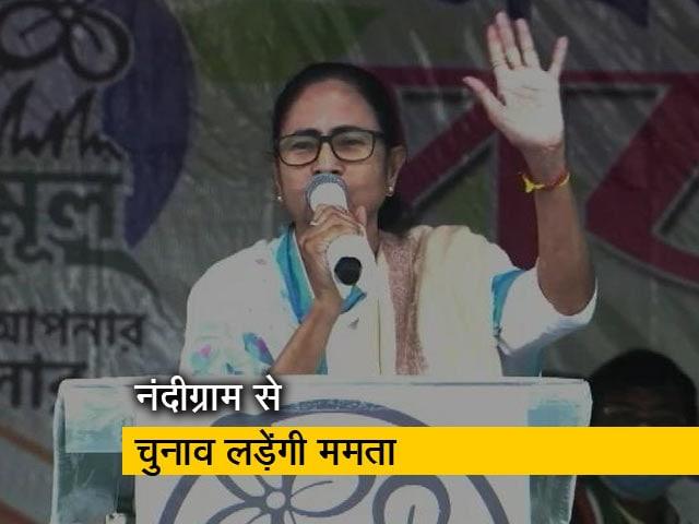 Video : ममता बनर्जी ने पश्चिम बंगाल के नंदीग्राम से विधानसभा चुनाव लड़ने का ऐलान किया