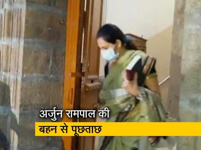 Videos : अर्जुन रामपाल की बहन कोमल रामपाल से एनसीबी ने की पूछताछ