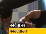 Video : आज से शुरू होगा दुनिया का सबसे बड़ा कोविड-19 टीकाकरण अभियान