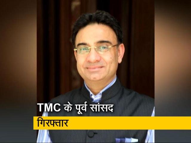 Videos : मनी लॉन्ड्रिंग के मामले में TMC के पूर्व राज्यसभा सांसद केडी सिंह गिरफ्तार