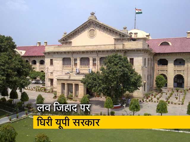 Videos : लव जिहाद के एक और मामले में यूपी सरकार की फजीहत, सबूत न मिलने की दलील दी
