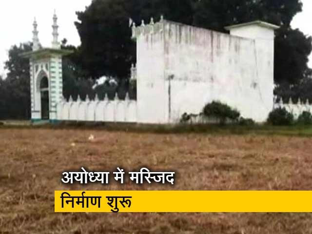 Videos : अयोध्या में गणतंत्र दिवस के मौके पर तिरंगा फहराकर शुरू किया गया मस्जिद का काम