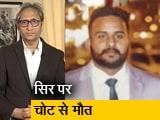 Video : रवीश कुमार का प्राइम टाइम: किसान आंदोलन में युवक की मौत का कारण सिर की चोट, पोस्टमार्टम में पुष्टि