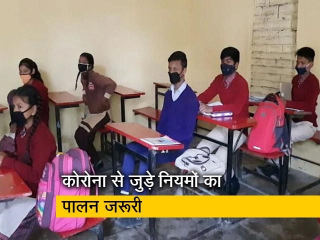 Videos : दिल्ली में 18 जनवरी से 10वीं और 12वीं के छात्रों के लिए खुलेंगे स्कूल