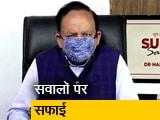 Video : कोवैक्सीन पर उठाए गए सवाल तो स्वास्थ्य मंत्री डॉ हर्षवर्धन ने दी सफाई