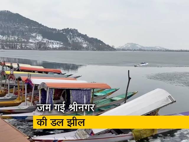 Videos : 'जम गई डल झील', श्रीनगर में ठंड का टूटा 30 साल का रिकॉर्ड