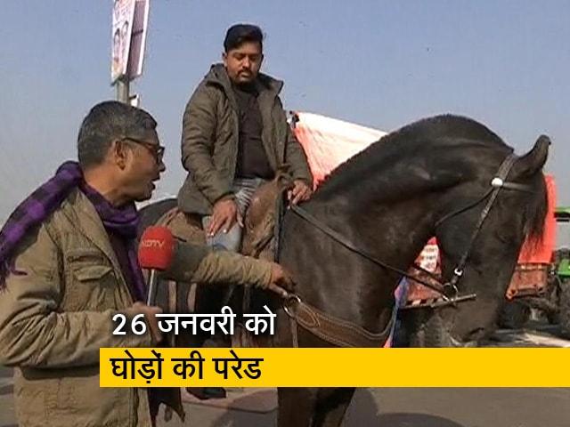 Videos : दिल्ली की सड़कों पर 26 जनवरी को घोड़ों की परेड निकालेंगे किसान