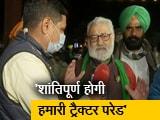 Video : किसान नेता दर्शनपाल सिंह ने कहा- 100 किमी लंबी होगी परेड