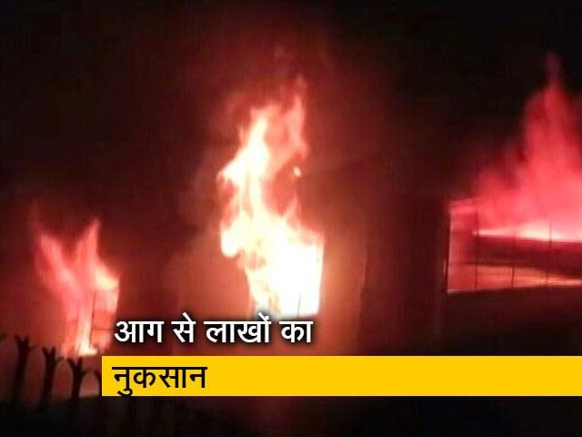 Videos : महाराष्ट्र : कंपनी के गोदाम में लगी आग, लाखों का नुकसान