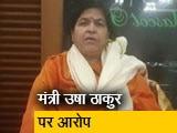 Videos : मध्य प्रदेश: अवैध खनन में शामिल अपने वाहनों को छुड़ा ले गईं मंत्री उषा ठाकुर