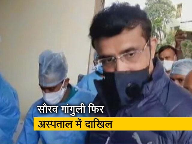 Videos : सौरव गांगुली की तबीयत बिगड़ी, सीने में दर्द की शिकायत के बाद अस्पताल में भर्ती