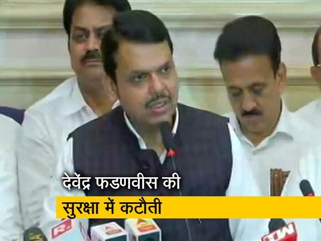 Videos : महाराष्ट्र सरकार ने विपक्षी नेताओं की सुरक्षा घटाई