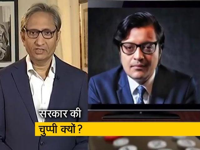 Videos : रवीश कुमार का प्राइम टाइम : क्या अर्णब का ये चैट राष्ट्रीय सुरक्षा से खिलावाड़ का केस नहीं?