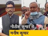 Videos : खबरों की खबर: नीतीश कुमार को इतना गुस्सा क्यों आया?