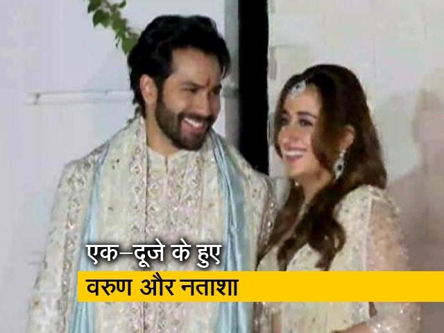 Videos : बॉलीवुड अभिनेता वरुण धवन नताशा के साथ शादी के बंधन में बंधे