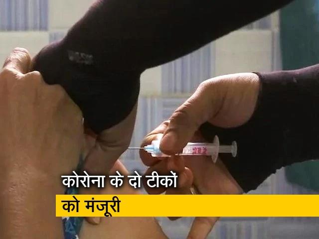 Video : देश में कोरोना के टीकाकरण का रास्ता साफ, हेल्थ वर्करों को मुफ्त मिलेगा टीका