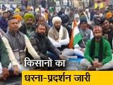 Video : कॉन्ट्रैक्ट फार्मिंग के नियम से नाराज किसान, 26 जनवरी को करना चाहते हैं परेड