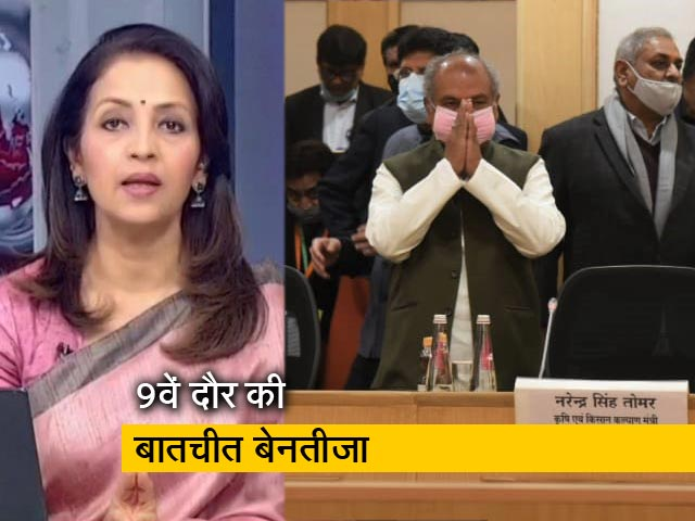 Videos : देस की बात: बेनतीजा रही किसान और सरकार के बीच 9वें दौर की बैठक