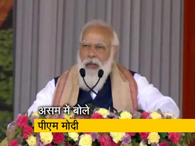 Videos : PM मोदी ने असम के भूमिहीन मूल निवासियों को दी सौगात, देखें पूरा भाषण
