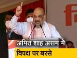 Video : अमित शाह बोले, बीजेपी ही 'घुसपैठ मु्क्त असम' का लक्ष्य पूरा करेगी