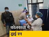 Video : कोलकाता, बेंगलुरु में वैक्सीनेशन का ड्राई रन, देखिए रिपोर्ट