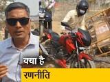 Video : क्या दिल्ली पुलिस ने जानबूझकर बंद कर दिए हैं रास्ते ?