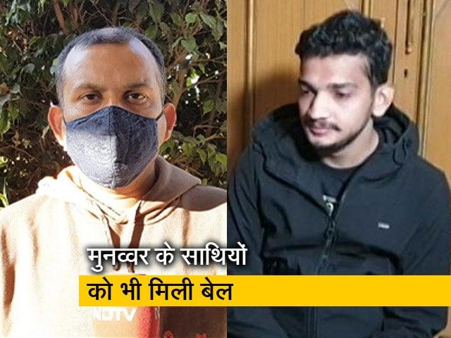 Videos : कॉमेडियन मुनव्वर फारुकी के मामले से जुड़े चार अन्य आरोपियों को भी मिली जमानत