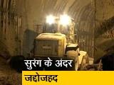 Video: बड़ी खबर: 1.6 किलोमीटर के टनल में फंसे मजदूर