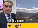 Video : भारत-चीन के रिश्तों में कम होगी तल्खी!