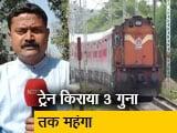 Videos : लोकल ट्रेन के यात्रियों से ज्यादा किराया वसूलेगा रेलवे