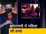Video : सिटी एक्सप्रेस: दिल्ली में चेन स्नैचिंग की कोशिश में महिला की हत्या, 1 मार्च से कोरोना टीकाकरण