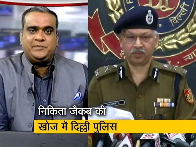 Videos : 5 की बात : खालिस्तानी संगठन के संपर्क में रही निकिता जैकब की तलाश में दिल्ली पुलिस