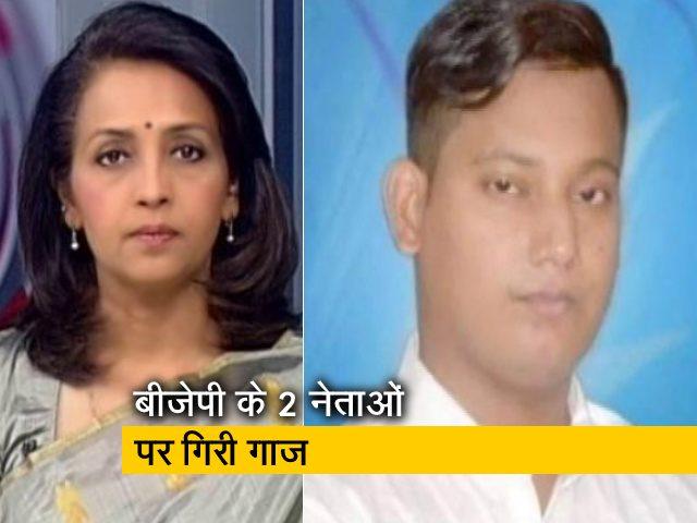 Video : देस की बात : मुंबई में बीजेपी नेता निकला घुसपैठिया, बंगाल में कोकीन रखने पर बीजेपी नेता गिरफ्तार