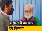 Video: News360: दिल्ली, यूपी, उत्तराखंड में 6 फरवरी को चक्काजाम नहीं