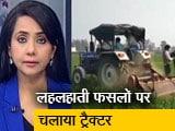 Video : देस की बात : किसानों ने गेहूं की खड़ी फसल की नष्ट, केजरीवाल से मिले यूपी के किसान नेता