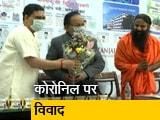 Video : बाबा रामदेव की कोरोनिल पर IMA ने उठाए सवाल