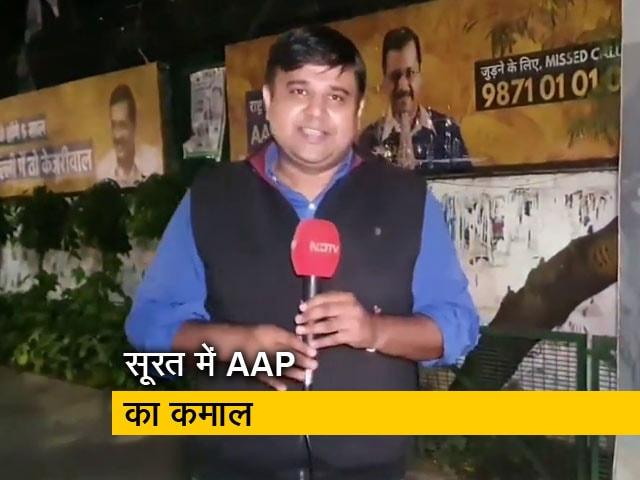 Videos : गुजरात निकाय चुनाव : सूरत में मुख्य विपक्षी पार्टी बनी AAP