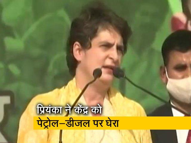Videos : प्रियंका गांधी बोलीं,सरकार बताए कि पेट्रोल-डीजल के टैक्स से कमाए 21 लाख करोड़ रुपये कहां गए