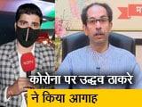 Video : सिटी एक्सप्रेस : महाराष्ट्र के सीएम ने चेताया, न सुधरे तो लॉकडाउन तय और अमरावती-पुणे में सख्ती