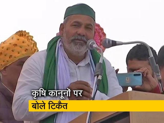 Videos : इन कानूनों से देश का किसान नहीं बचेगा : राकेश टिकैत