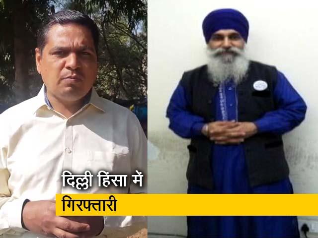 Videos : दिल्ली हिंसा : 50 हजार इनामी इकबाल सिंह गिरफ्तार