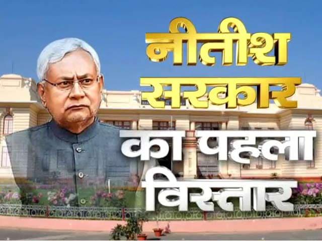 Videos : बिहार कैबिनेट का विस्तार आज, BJP-JDU से बनेंगे नए मंत्री