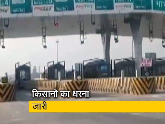 Video : दिल्ली: यमुना नगर के टोल प्लाजा पर किसानों का समर्थन करने पहुंचे पूर्व पुलिस अधिकारी