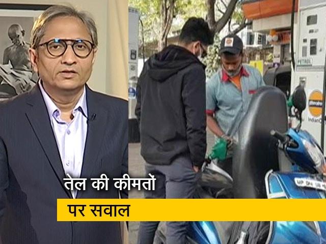 Videos : रवीश कुमार का प्राइम टाइम : पेट्रोल के दाम पर विपक्ष कहां है या जनता कहां है?