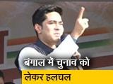 Videos : BJP को जवाब देने के लिए TMC लाई नया नारा- 'बंगाल को चाहिए अपनी बेटी'