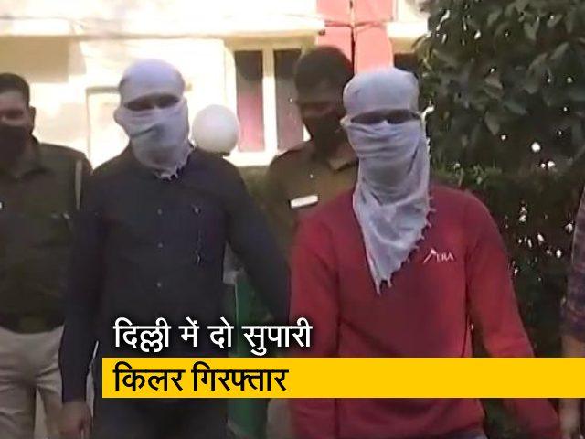 Videos : दिल्ली में एक्टिविस्ट की हत्या करने आए दो सुपारी किलर दबोचे गए