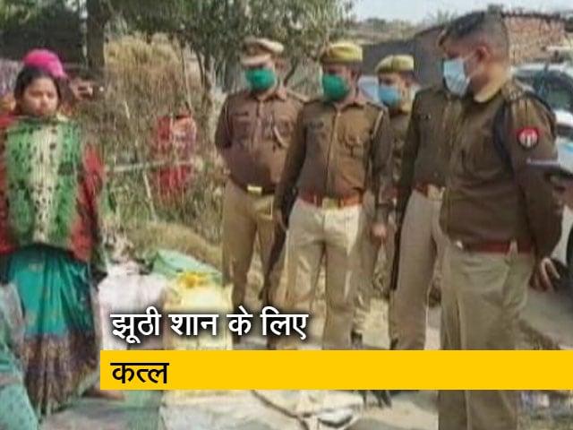 Video : उत्तर प्रदेश : पिता ने ली बेटी की जान! पुलिस ने 4 आरोपियों को किया गिरफ्तार