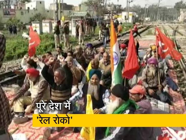 Video : किसानों का रेल रोको आंदोलन : कृषि कानून का विरोध कर रहे हैं किसान