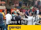 Video : बागपत में ग्राहकों को लेकर भिड़े दुकानदार